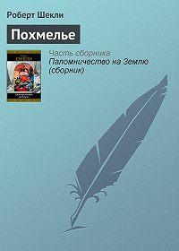 Роберт Шекли - Похмелье