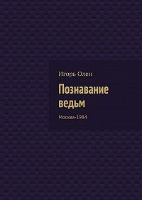 Игорь Олен -Познавание ведьм. Москва-1984