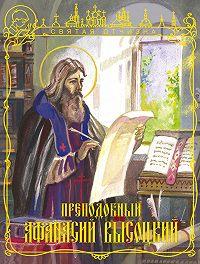 Иван Чуркин -Преподобный Афанасий Высоцкий