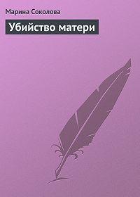 Марина Соколова -Убийство матери