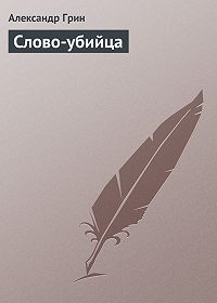 Александр Грин -Слово-убийца