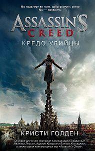 Кристи Голден -Assassin's Creed. Кредо убийцы