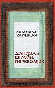 Людмила Улицкая -Даниэль Штайн, переводчик