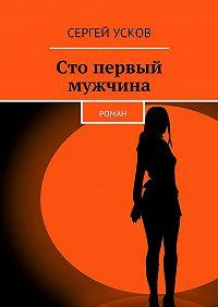 Сергей Усков -Сто первый мужчина. роман