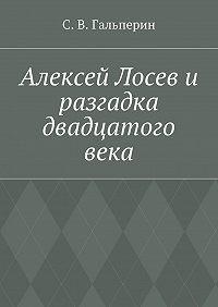 С. Гальперин -Алексей Лосев и разгадка двадцатого века