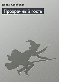 Вера Головачёва -Прозрачный гость