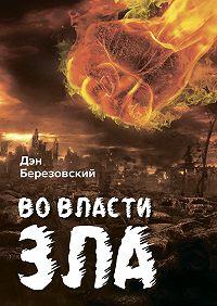 Дэн Березовский -Во власти зла