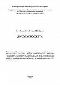 Александра Балтина -Доходы бюджета