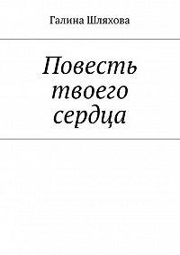 Галина Шляхова -Повесть твоего сердца