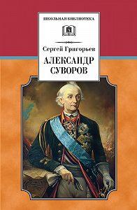 Сергей Григорьев -Александр Суворов