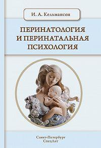 Игорь Кельмансон -Перинатология и перинатальная психология