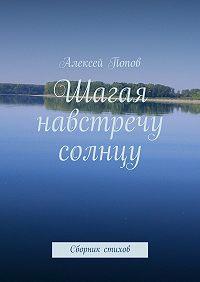 Алексей Попов -Шагая навстречу солнцу