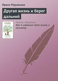 Ирина Муравьева -Другая жизнь и берег дальний