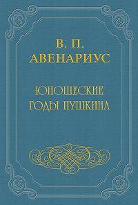 Василий Авенариус -Юношеские годы Пушкина