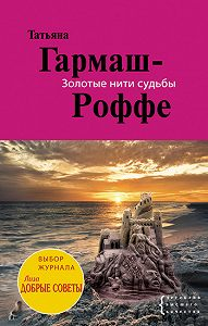 Татьяна Гармаш-Роффе -Золотые нити судьбы