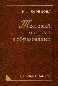 Надежда Ефремова -Тестовый контроль в образовании