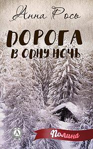 Анна Рось -Дорога в одну ночь