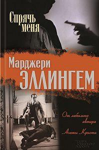 Марджери Эллингем - Спрячь меня (сборник)