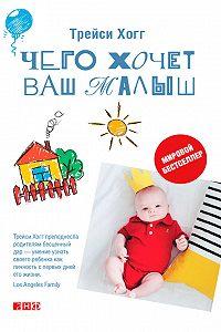 Мелинда Блау -Чего хочет ваш малыш?