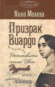 Нина Молева -Призрак Виардо, или Несостоявшееся счастье Ивана Тургенева