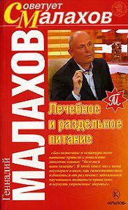 Геннадий Малахов -Лечебное и раздельное питание