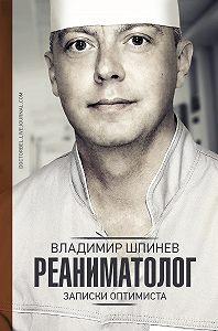 Владимир Владимирович Шпинев -Реаниматолог. Записки оптимиста