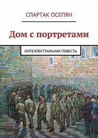 Спартак Осепян - Дом спортретами