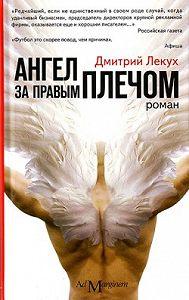 Дмитрий Лекух -Ангел за правым плечом