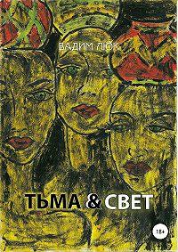 Вадим Люк -Тьма & Свет. Сборник