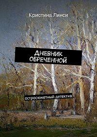 Кристина Линси -Дневник обреченной