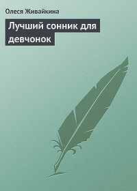 Олеся Живайкина -Лучший сонник для девчонок