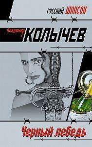 Владимир Колычев - Черный лебедь
