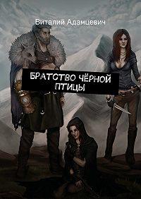 Виталий Адамцевич - Братство Чёрной Птицы