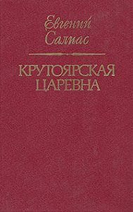 Евгений Салиас-де-Турнемир - Крутоярская царевна