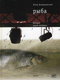 Петр Алешковский -Рыба. История одной миграции