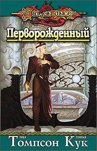 Пол Томпсон -Перворожденный