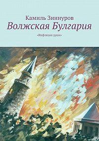 Камиль Зиннуров - Волжская Булгария