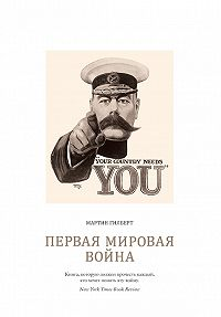 Мартин Гилберт -Первая мировая война
