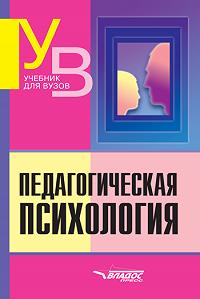 Коллектив Авторов -Педагогическая психология: учебник для вузов