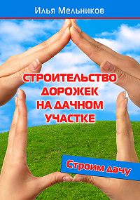Илья Мельников -Строительство дорожек на дачном участке