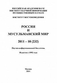 Валентина Сченснович -Россия и мусульманский мир № 10 / 2011