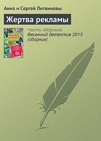 Анна и Сергей Литвиновы -Жертва рекламы