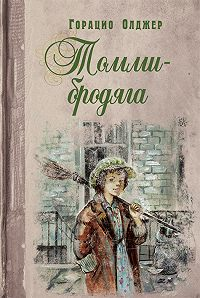 Горацио Олджер - Томми-бродяга
