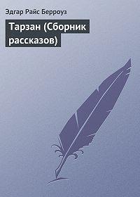 Эдгар Берроуз -Тарзан (Сборник рассказов)