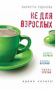 Мариэтта Чудакова -Не для взрослых. Время читать! (сборник)