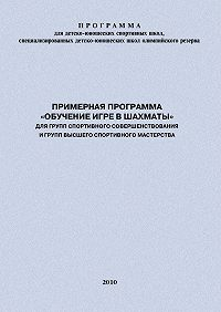 Евгений Головихин - Примерная программа «Обучение игре в шахматы» для групп спортивного совершенствования и высшего спортивного мастерства