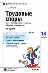 С. С. Козлов -Трудовые споры: часто задаваемые вопросы, образцы документов