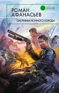 Роман Афанасьев -Охотники ночного города