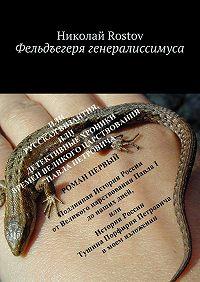 Николай Rostov -Фельдъегеря генералиссимуса. Роман первый
