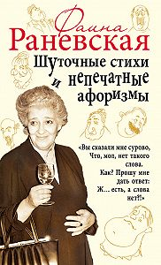 Фаина Раневская -Шуточные стихи и непечатные афоризмы